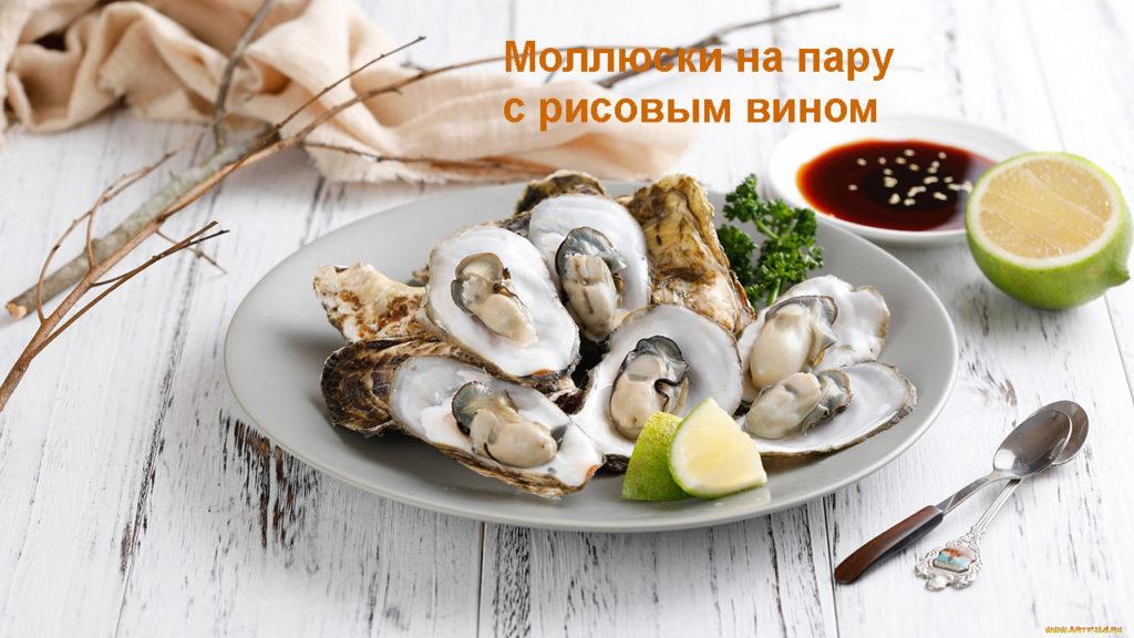 Моллюски на пару с рисовым вином