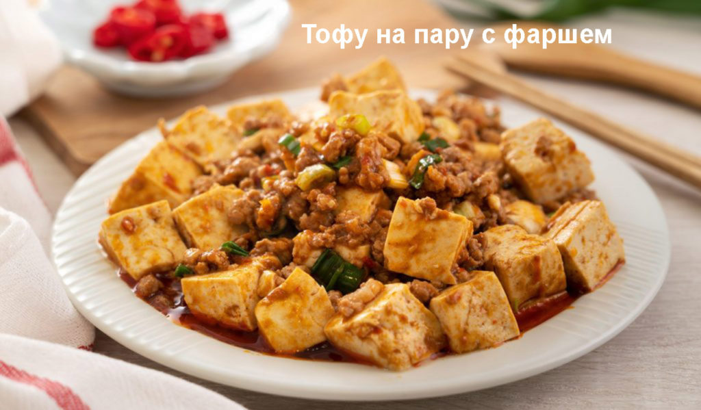 Тофу на пару с фаршем
