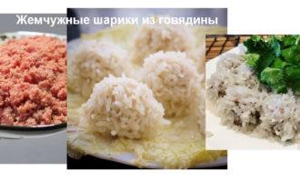 Жемчужные шарики из говядины