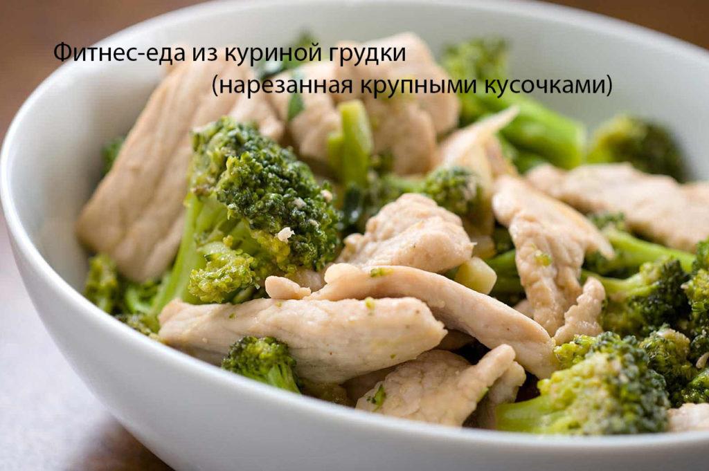 Фитнес-еда из куриной грудки (нарезанная крупными кусочками)