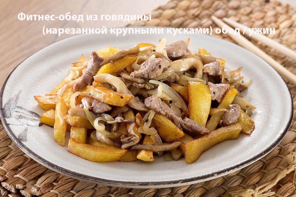 Фитнес-обед из говядины (нарезанной крупными кусками) обед / ужин