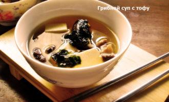 Грибной суп с тофу