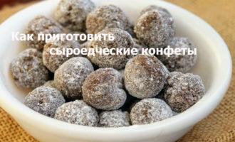 Как приготовить сыроедческие конфеты