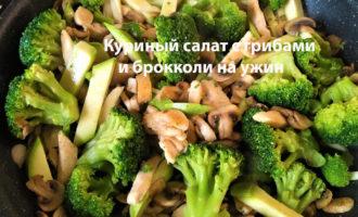 Куриный салат с грибами шиитаке и брокколи на ужин