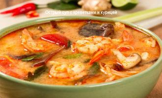 Острый суп с креветками и курицей
