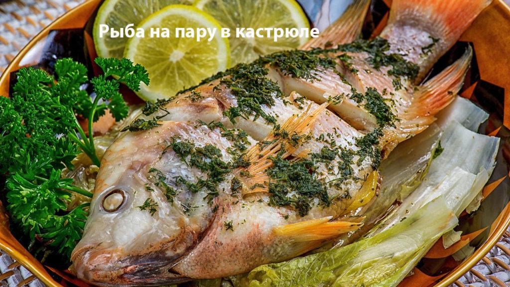 Рыба на пару в кастрюле