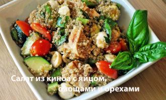 Салат из киноа с яйцом овощами и орехами