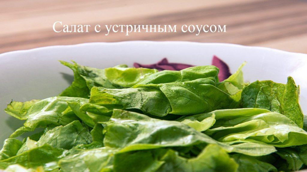 Салат латук с устричным соусом