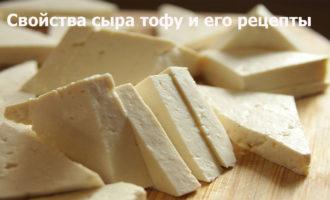 Свойства сыра тофу и его рецепты