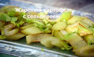 Жареный картофель с сельдереем