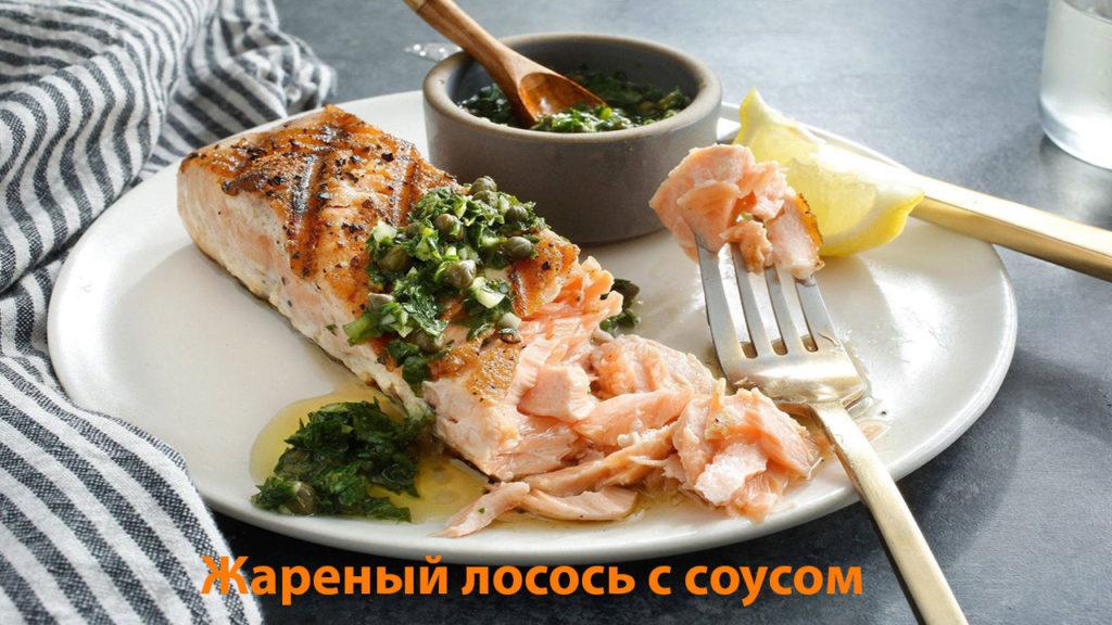 Жареный лосось с соусом